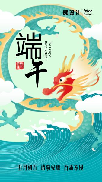 绿色端午节祝福龙腾手绘插画手机海报模板