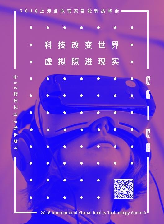 VR智能设备科技峰会