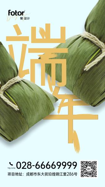 端午节粽子节祝福宣传手机海报模板