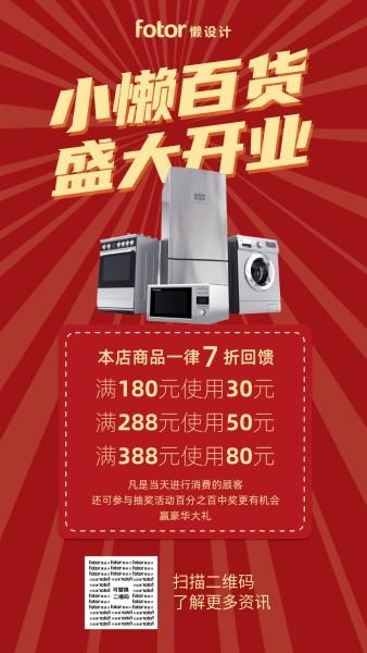 百货点开业酬宾促销优惠活动宣传手机海报模板