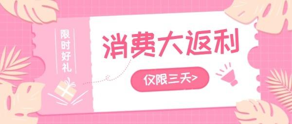 粉色卡通促銷返利活動