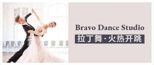拉丁舞培訓