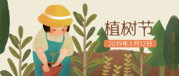 植樹節愛護環境