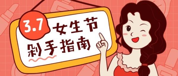 女生节剁手指南