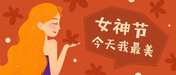女神节祝福插画