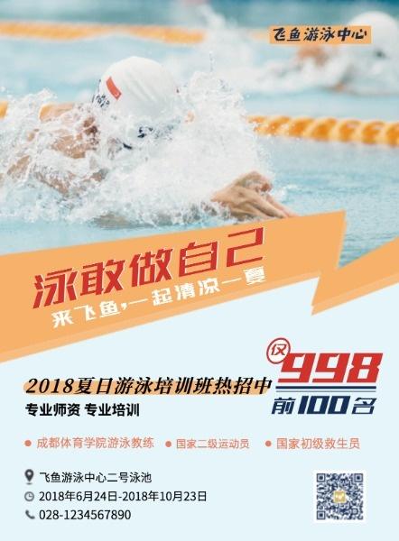 夏日游泳培训班招生
