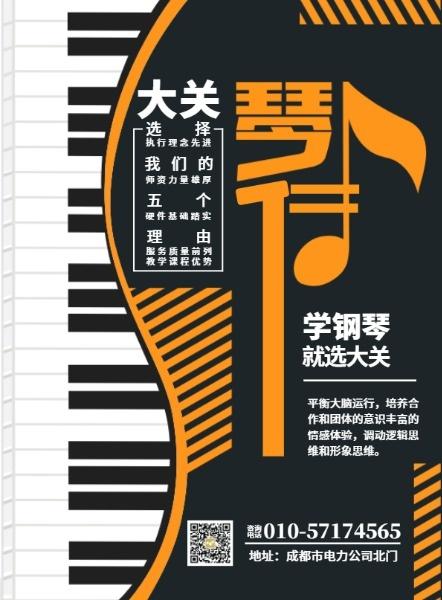 琴行乐器培训班