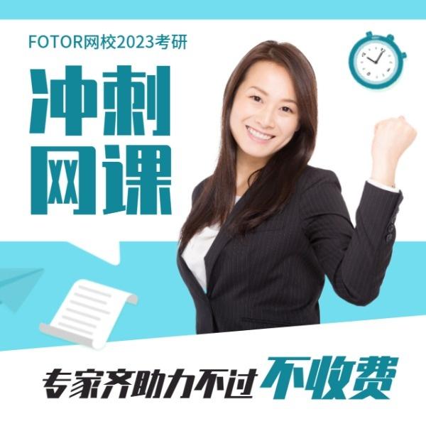 小清新简约考研网课培训