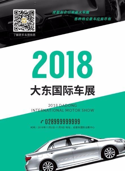 大型国际车展