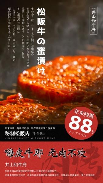 日系美食烤肉年末特惠手机海报模板