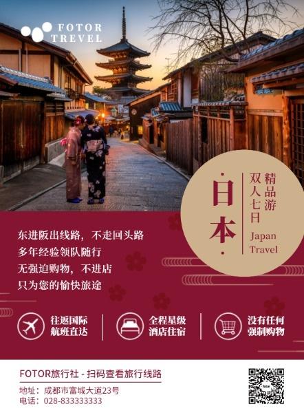 日本精品旅游