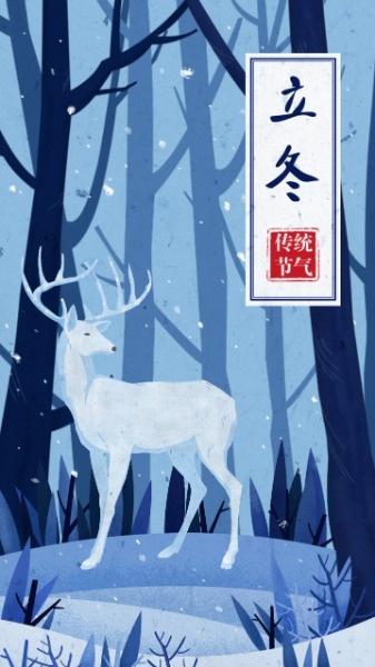 立冬节气插画
