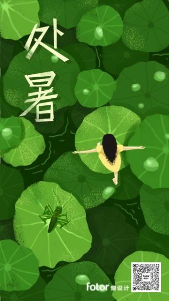 节气处暑绿色系插画