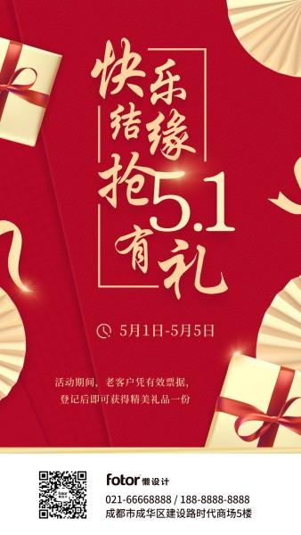 五一劳动节促销优惠折扣合成红色金色手机海报模板