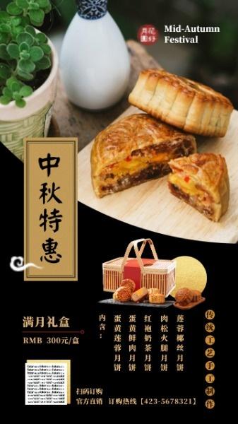 中秋节月饼礼盒促销订购