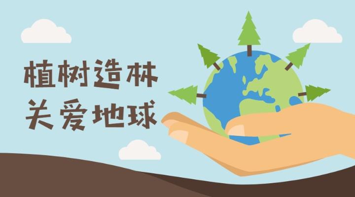植树造林关爱地球公益