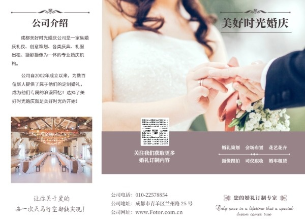 婚禮策劃婚慶公司宣傳