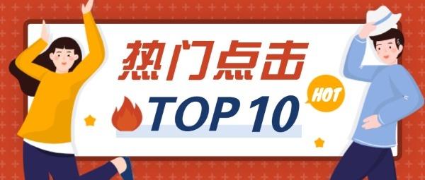 热门热点新闻榜单