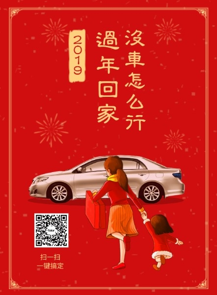 春节回家过年汽车行业红色