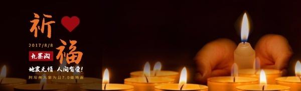 为九寨沟遇难者祈福