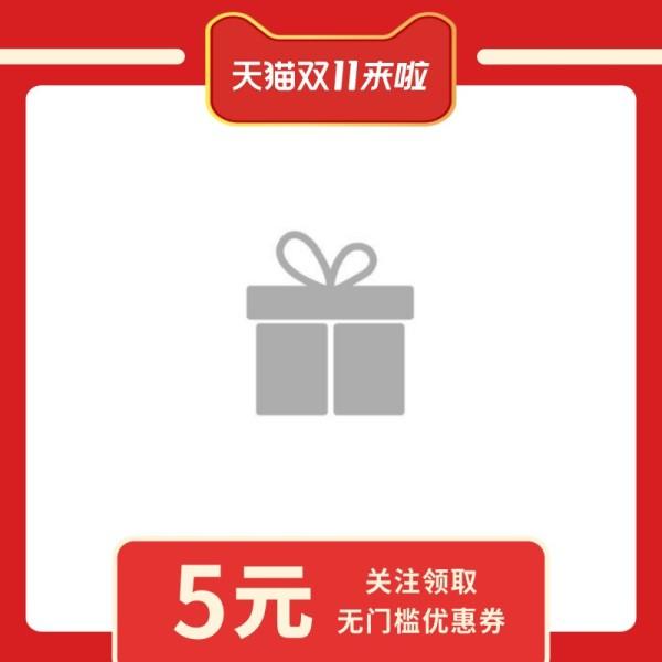 红色简约双十一天猫优惠促销折扣主图直通车模板