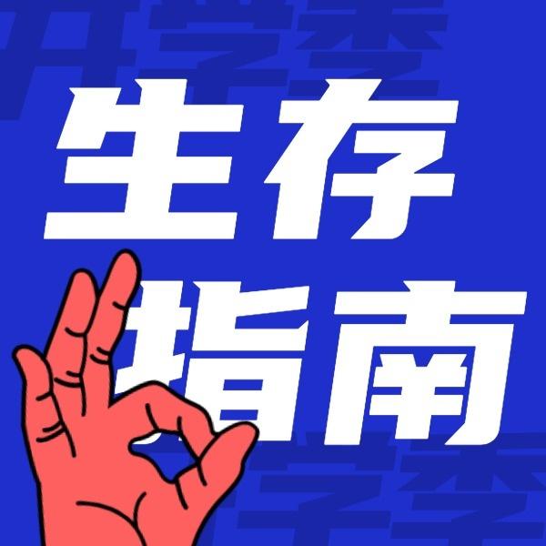 大一新生生存生活指南手势插画蓝色