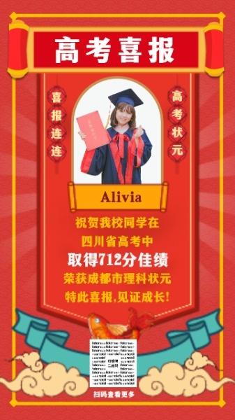 红色中国风高考喜报