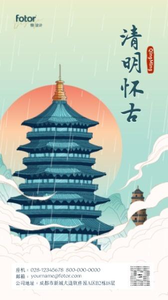 清明节古典传统手绘插画
