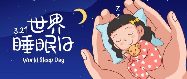 世界睡眠日蓝色卡通插画