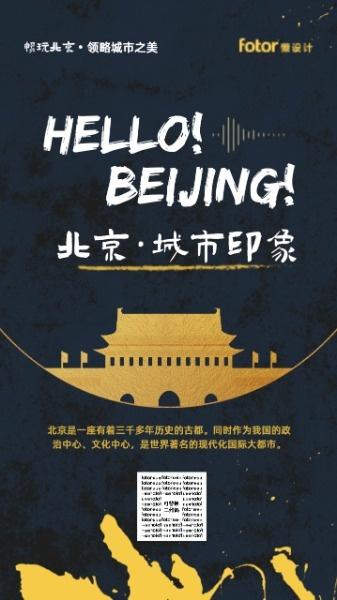 黑色中国风北京城市印象