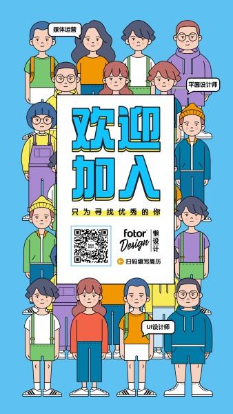 蓝色创意卡通手绘招聘招人招募手机海报模板