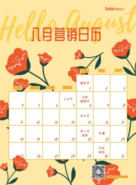八月营销日历热点矢量