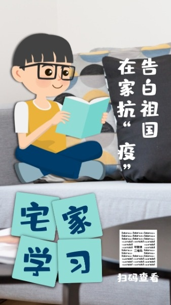 宅家居家学习上课读书看书阅读小孩儿童简约疫情