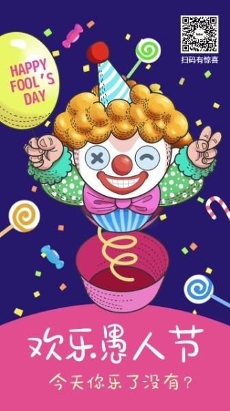愚人节小丑魔术玩具插画