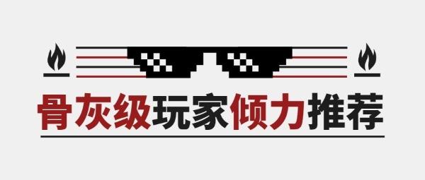 玩家推荐介绍游戏墨镜