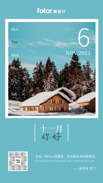 蓝色简约小清新冬季图文日签模板