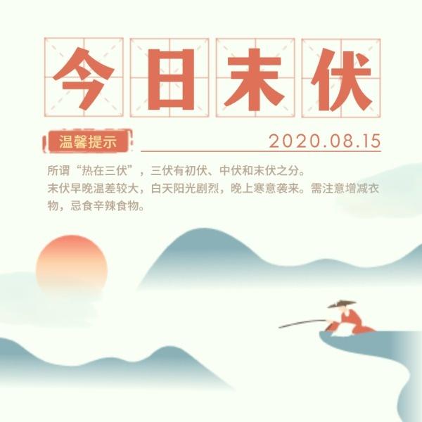 传统中国风三伏天末伏
