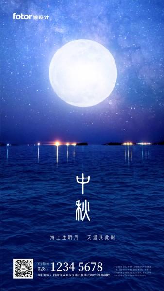 蓝色简约大海中秋节祝福手机海报模板