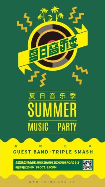 夏日音乐季
