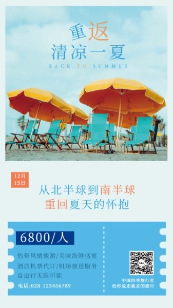 夏季旅游线路