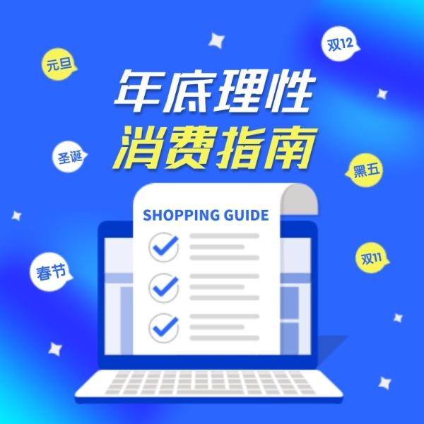 消费指南购物清单矢量
