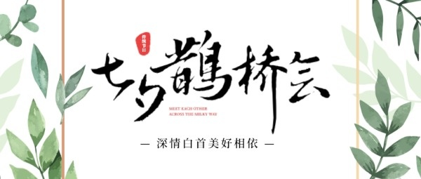 小清新水彩手绘七夕鹊桥会