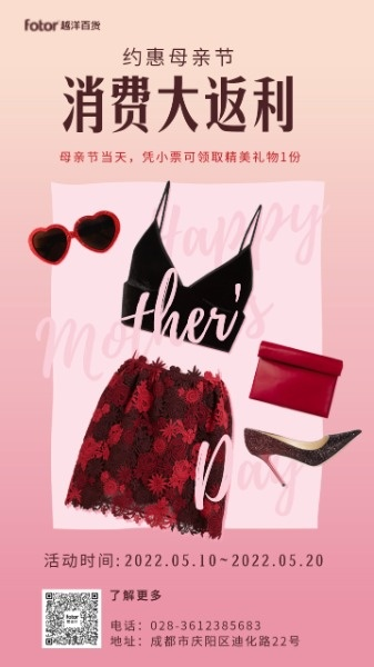 粉色小清新母亲节返利活动商业宣传