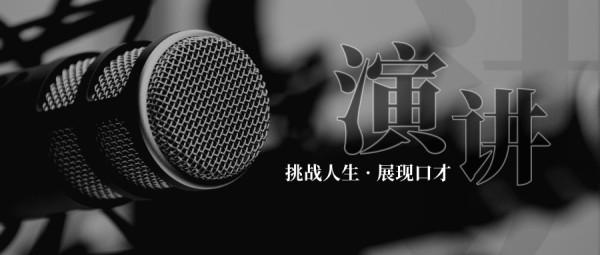 简约黑白演讲比赛活动宣传公众号封面大图模板