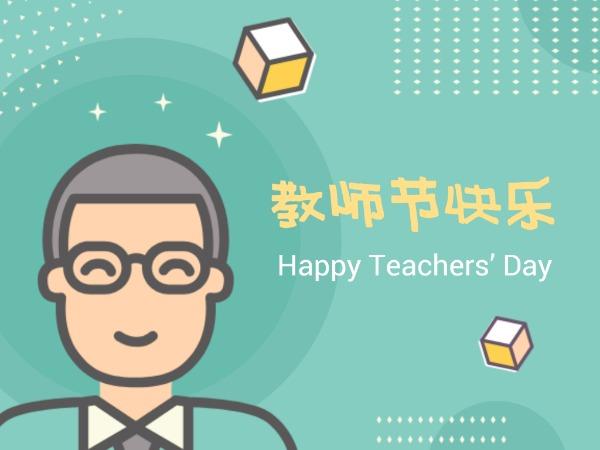 教师节感恩