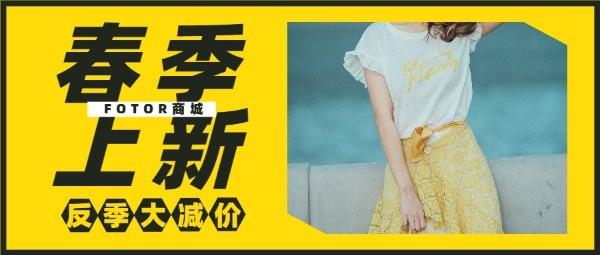 春節春季促銷上新折扣活動黃色圖文