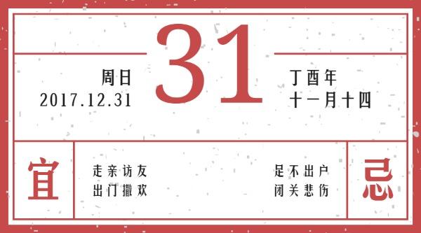 传统黄历日历