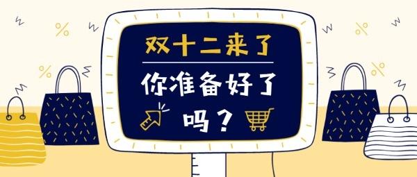 双十一双十二电商购物节