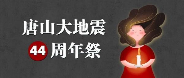 唐山大地震周年祭