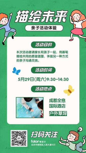 绿色卡通可爱亲子儿童活动宣传推广手机海报模板
